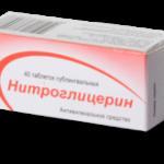 Нитроглицерин | Nitroglycerin