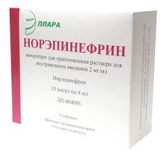 Норэпинефрин | Norepinephrine