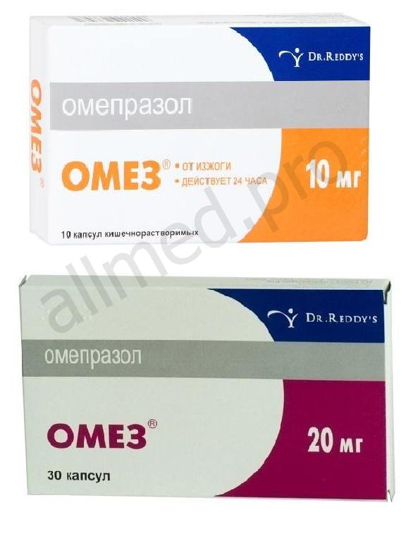Омез | Omez