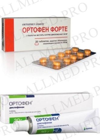Ортофен | Ortophenum