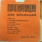 Паратероидин   Parathyreoidinum