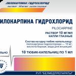Пилокарпина гидрохлорида раствор | Pilocarpini hydrochloridum