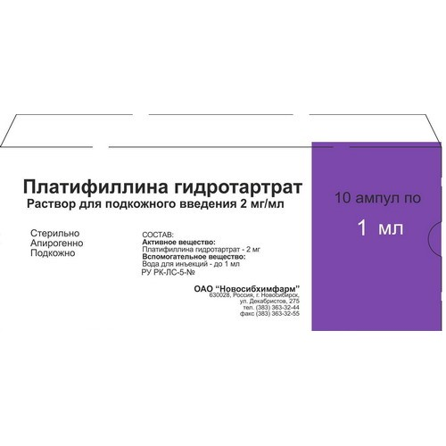 Платифиллина гидротартрат | Platyphyllini hydrotartratis