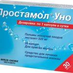 Простамол УНО   Prostamol uno