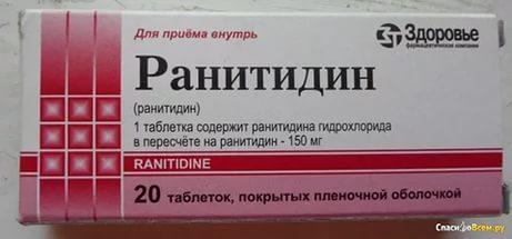 Ранитидин | Ranitidine
