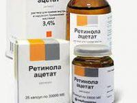 Ретинола ацетат | Retinoli acetas