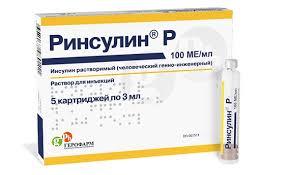 Ринсулин Р | Rinsulin r