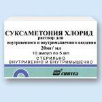 Суксаметония йодид | Suxamethonium iodide