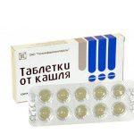 Таблетки от кашля | Tabulettae contra tussim