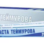 Теймурова паста   Teimurov pasta