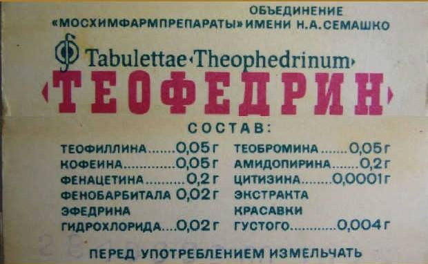 Теофедрин | Teophedrinum