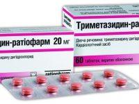 Триметазидин - Ратиофарм   Trimetazidine - ratiopharm