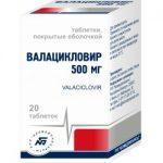 Валацикловир   Valaciclovir