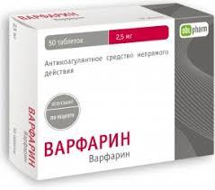 Варфарин | Warfarinum