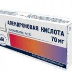 Алендроновая кислота | Alendronic acid