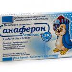 Анаферон детский | Anaferon for kids