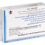 Анатоксин Дифтерийный | Anatoxinum diphtericum