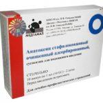 Анатоксин Стафилококковый | Anatoxinum staphylococcus