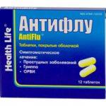 Антифлу   Antiflu