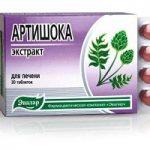 Артишока Экстракт | Artichoke dry extract