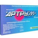 Артрум   Artrum