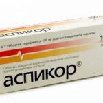 Аспикор | Aspicor
