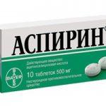 Аспирин | Aspirin
