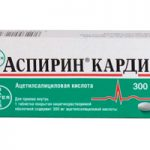 Аспирин Кардио | Aspirin Cardio