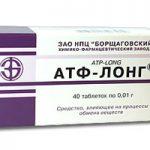 АТФ-Лонг | ATP-LONG