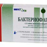 Бактериофаг Стафилококковый | Bacteriophagum Staphylococcum