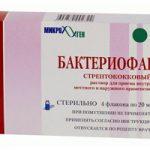 Бактериофаг Стрептококковый | Bacteriophagum Streptococcum
