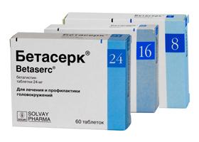 Бетасерк   Betaserc