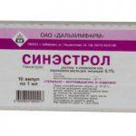 Cинэстрол | Synoestrolum
