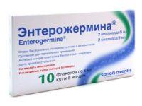 Энтерожермина | Enterogermina