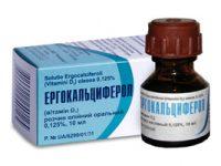 Эргокальциферол | Ergocalciferolum