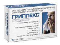 Гриппекс | Grippex