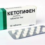 Кетотифен | Ketotifen