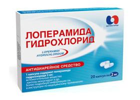 Лоперамида Гидрохлорид | Loperamide hydrochloride
