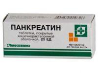 Панкреатин | Pancreatin