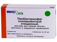 Поливалентный Пиобактериофаг | Pyobacteriophagum Polyvalentum