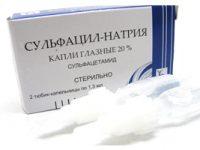 Сульфацил Натрия | Sulfacyl-sodium