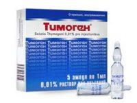 Тимоген | Thymogen