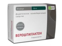 Верошпилактон   Verospilactone